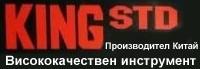 Инструменти KING STD